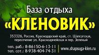 База отдыха «Кленовик»