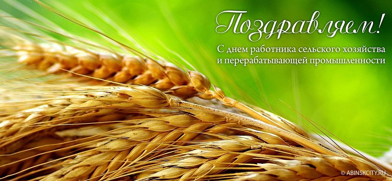Открытки для работников сельского