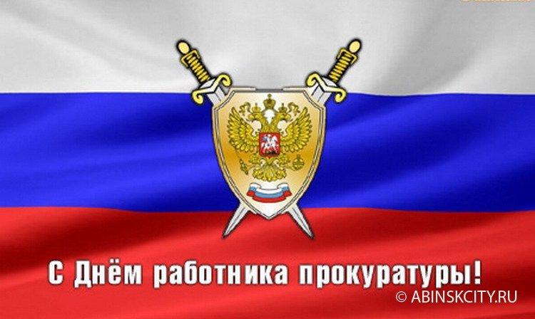 Поздравление день прокуратуры рф 100