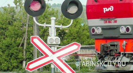 День безопасности на железнодорожных переездах