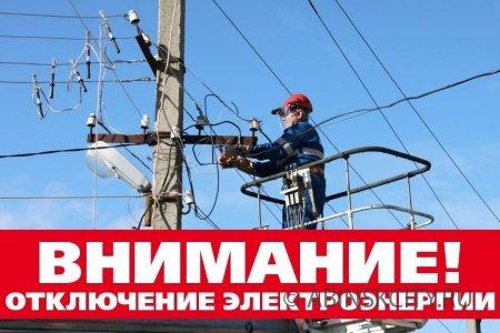 Уважаемые жители города Абинска!