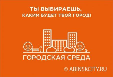 «Формирование современной городской среды» на 2018-2024 годы