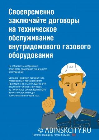 Информация для собственников МКД